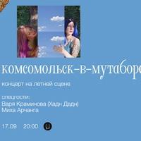 Комсомольск-в-Мутаборе 17.09
