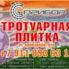 """ООО """"ПРИБОР"""" Изготовление тротуарной плитки"""