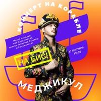 17 сентября   Меджикул   Концерт на корабле
