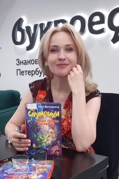 Катя Матюшкина, Москва
