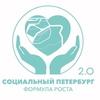 Социальный Петербург