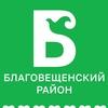 Администрация Благовещенского района РБ