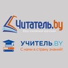 Интернет-магазин chitatel.by & uchitel.by