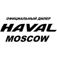 Автосалон HAVAL Москва ФЛАГМАН АВТО Хавейл