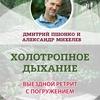 Дмитрий Пшонко | Ретрит в Подмосковье 1-5 окт