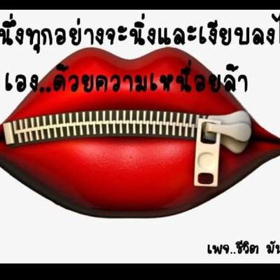 นพดล ยามาเจริญ, Songkhla