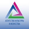 Агентство культуры и искусства