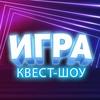 Квест-шоу «ИГРА»