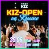 KIZ-OPEN | 25.06 Пятница | Движение