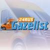 Газелист 24