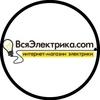 ВсяЭлектрика.com