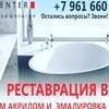 Реставрация ванн в Волгограде и области