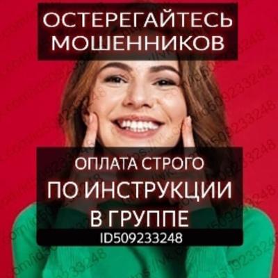 Анна Шишкова, Москва