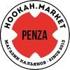 ХукаМаркет Пенза/HookahMarket Penza 18+
