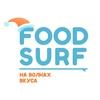 Доставка еды / FoodSurf в Энгельсе