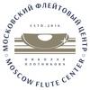 Московский Флейтовый Центр | Moscow Flute Center