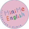 MiniMe English: Английский с мамой