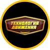 Грузовой автосервис Технология Движения