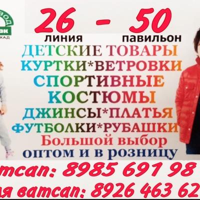 Khoang Lan, Moscow