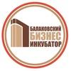 Балаковский бизнес-инкубатор