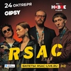 RSAC | 24 октября | Москва, клуб Gipsy