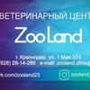 """Ветеринарный центр """"Zoo Land"""""""