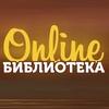 Частная Онлайн - Библиотека ТСН Родник.