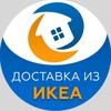 Доставка из ИКЕА в Ваш город (DosTavKa.TK)
