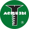 МЕТИЗЫ - магазины крепежа, электрики, сантехники