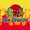 ДОН ДРАКОН Суши Пицца Еда Симферополь