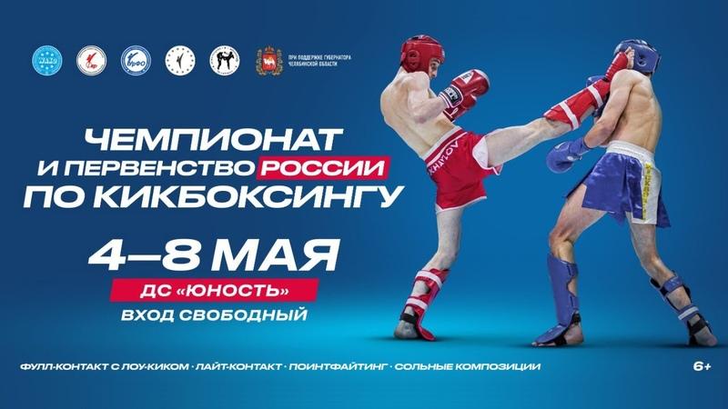 Кикбоксинг. Чемпионат и первенство России. Сегодня в Челябинске разыграют первые медали 0
