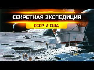 СЕКРЕТНАЯ ЭКСПЕДИЦИЯ СССР И США    В интернет просочилась 27633
